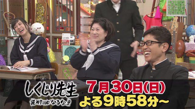 「しくじり先生 俺みたいになるな!!」出演:大家志津香(AKB48) * 中川家が登壇! [7/30 21:58~]