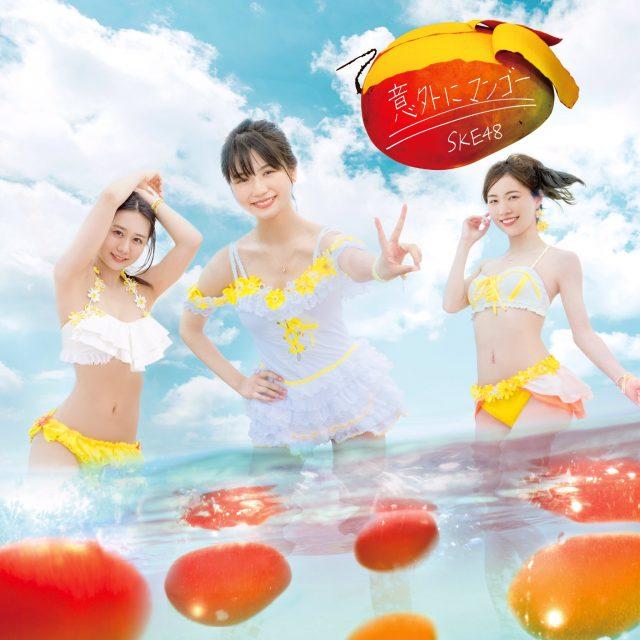 SKE48 21stシングル「意外にマンゴー」