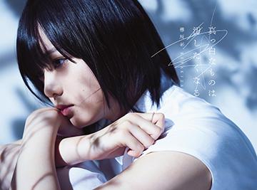 欅坂46 1stアルバム「真っ白なものは汚したくなる」