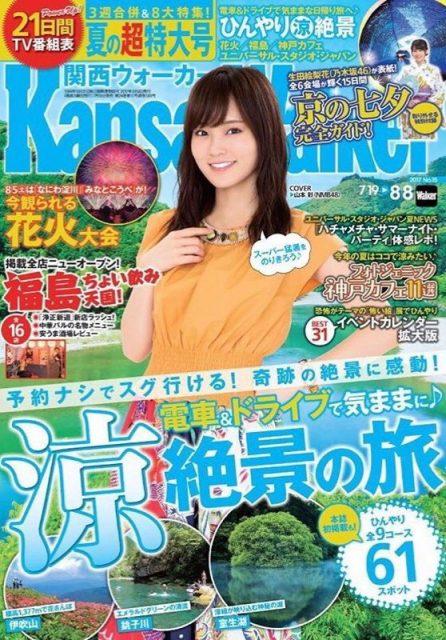 「関西ウォーカー 2017年8月8日号」明日発売! * 表紙:山本彩(NMB48)