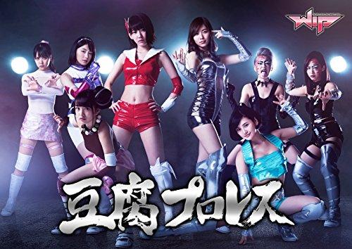 豆腐プロレス [DVD][Blu-ray]