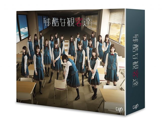 残酷な観客達 [DVD][Blu-ray]