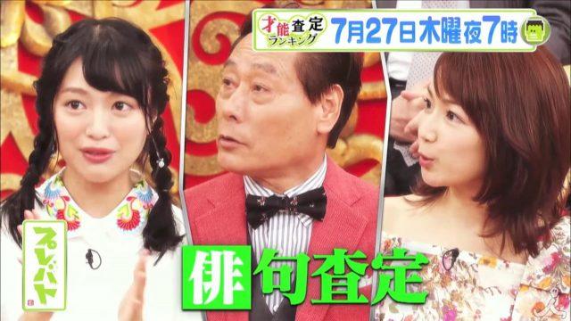 「プレバト!!」出演:北原里英(NGT48) * 俳句・水彩画査定 [7/27 19:00~]