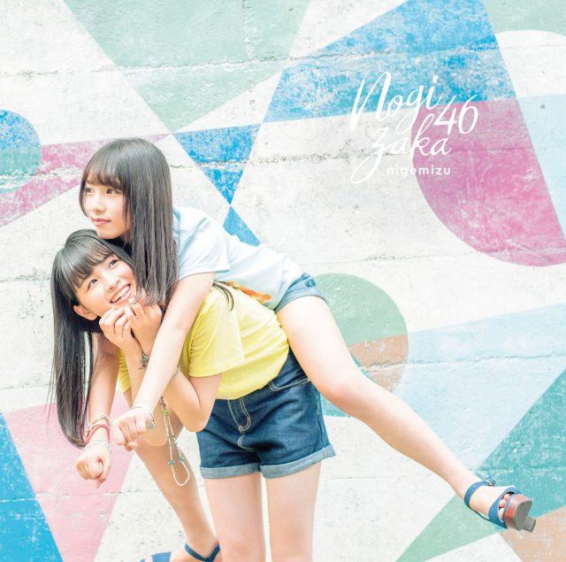 乃木坂46 18thシングル「逃げ水」