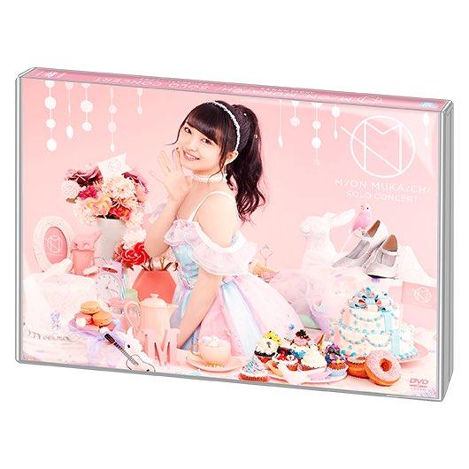 「AKB48 向井地美音ソロコンサート ~大声でいま伝えたいことがある~」DVD&Blu-ray 明日発売!