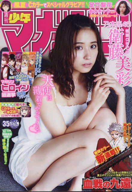 週刊少年マガジン No.35 2017年8月16日号