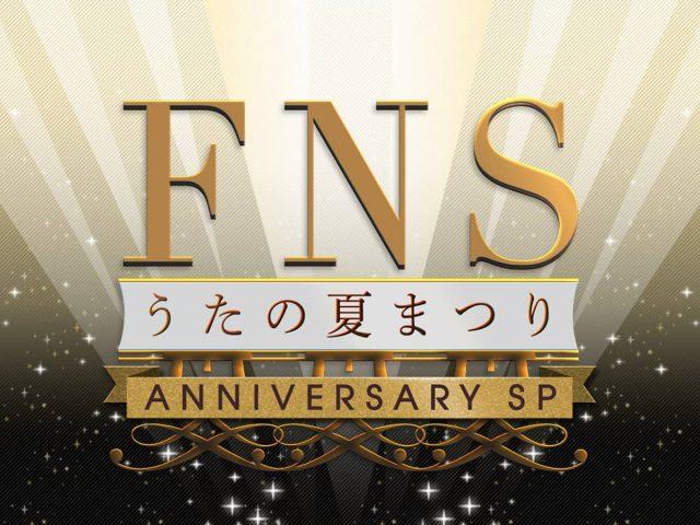 「FNSうたの夏まつり アニバーサリーSP」出演:AKB48、乃木坂46 [8/2 19:00~]