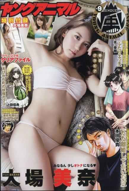 「ヤングアニマル嵐 2017年9月号」明日発売! * 表紙:大場美奈(SKE48)