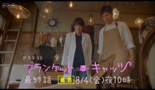 「ブランケット・キャッツ」最終話:さよならのブランケット・キャット * 出演:島崎遥香 [8/4 22:00~]