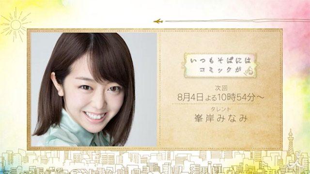 「いつもそばにはコミックが」出演:峯岸みなみ(AKB48) * プライベート・アクトレス [8/4 22:54~]
