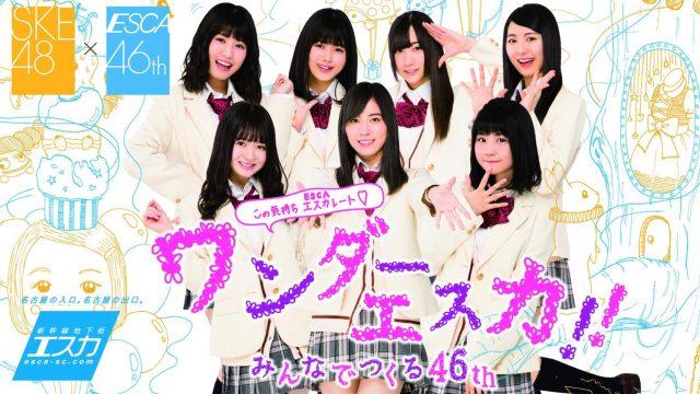 SHOWROOM「SKE48×ESCA 46th ワンダーエスカ!!」出演:大矢真那、北川綾巴、斉藤真木子 [8/4 19:00〜]