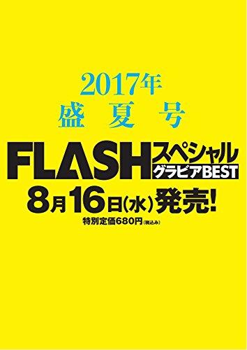 「FLASHスペシャル グラビアBEST 2017 盛夏号」掲載:48グループ注目メンバー撮り下ろし [8/16発売]