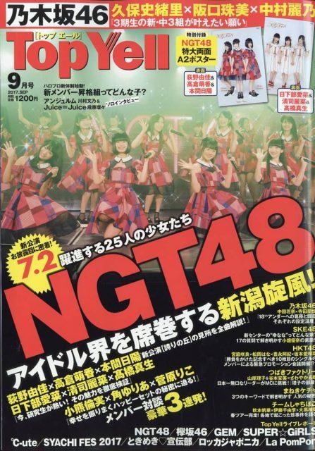 「Top Yell 2017年9月号」明日発売! * 表紙:NGT48 <アイドル界を席巻する新潟旋風!>