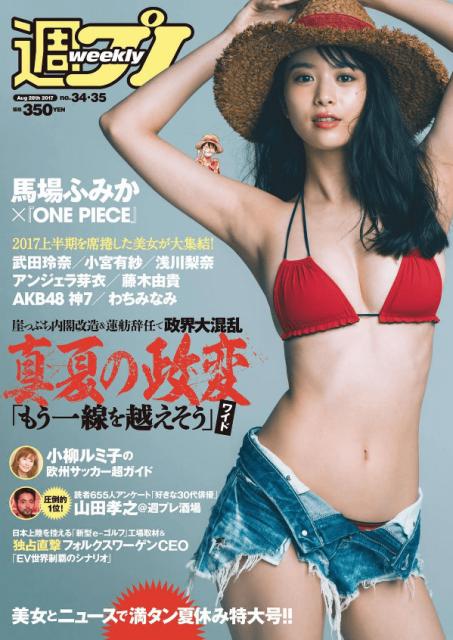 「週刊プレイボーイ No.34・35 2017年8月28日号」本日発売! * 掲載:AKB48神7水着コレクション