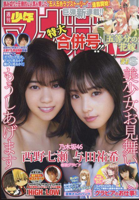 週刊少年マガジン No.36・37  2017年8月30日号