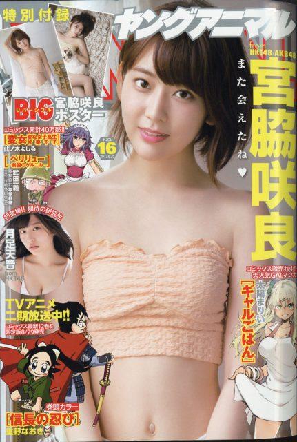 ヤングアニマル No.16 2017年8月25日号