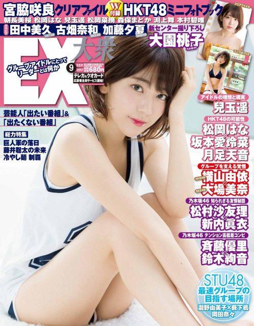EX大衆 2017年9月号