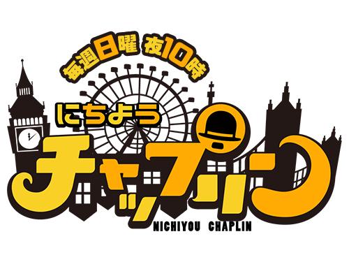 「にちようチャップリン」出演:横山由依(AKB48) * 夏のお笑い王決定戦 2週目 [8/13 21:54~]