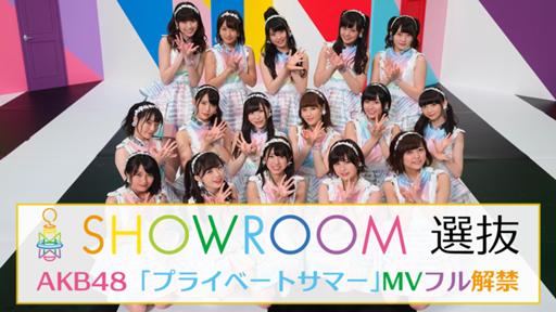 SHOWROOM『AKB48「プライベートサマー」MVフル解禁』出演:大西桃香、太田奈緒、森香穂、佐野遥、福田朱里 [8/14 22:00〜]