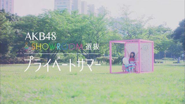 [動画] AKB48 49thシングル C/W SHOWROOM選抜「プライベートサマー」MV公開!(Short ver.)