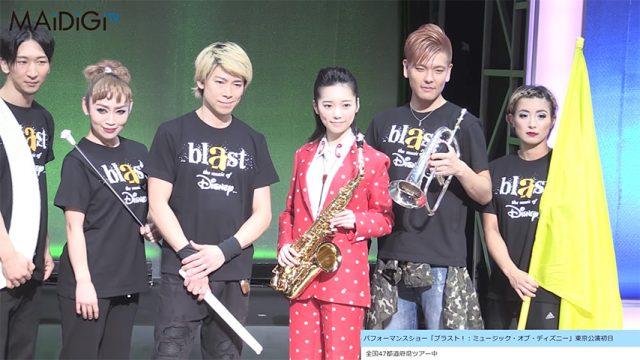[動画] 島崎遥香、「ブラスト!」でアルトサックスを生演奏!東京公演初日に登場(MAiDiGiTV)
