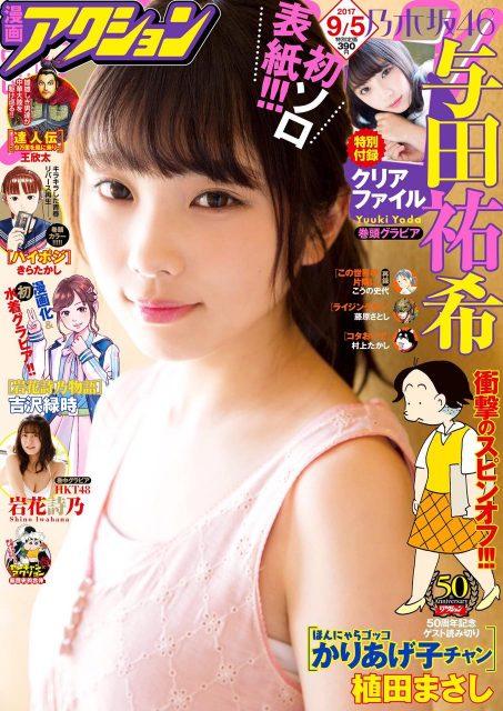 漫画アクション No.17 2017年9月5日号