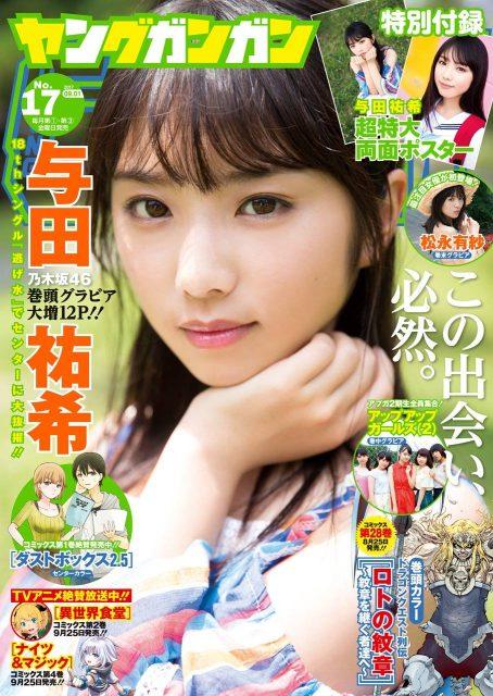 ヤングガンガン No.17 2017年9月1日号