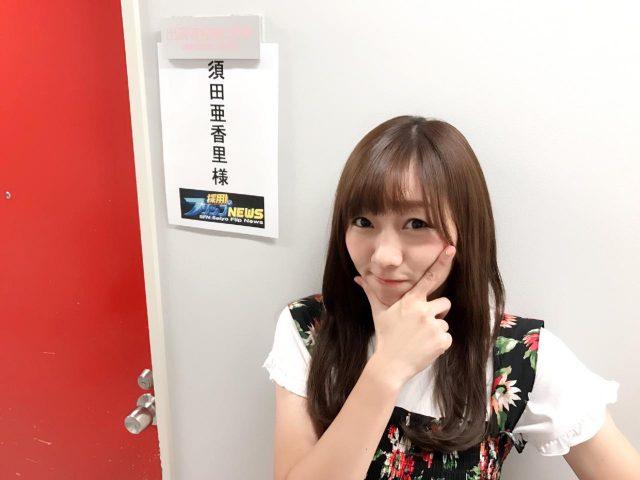 「採用!フリップNEWS」出演:須田亜香里(SKE48) [8/17 25:59~]
