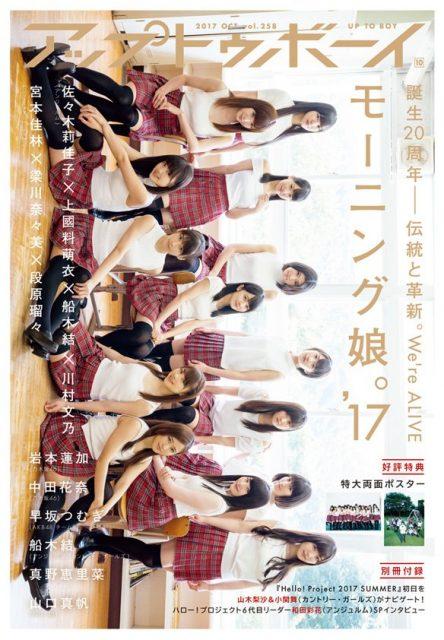 「アップトゥボーイ 2017年10月号」明日発売! * グラビア:早坂つむぎ(AKB48 チーム8) 山口真帆(NGT48)