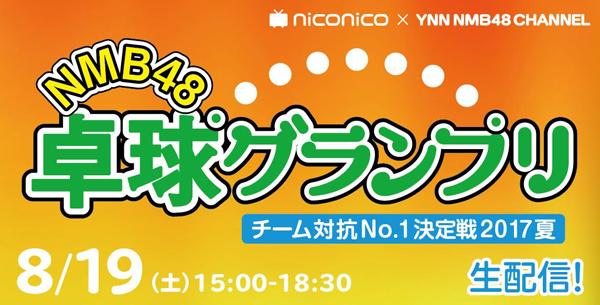 ニコ生「NMB48卓球グランプリ チーム対抗No.1決定戦2017 夏」 [8/19 15:00~]