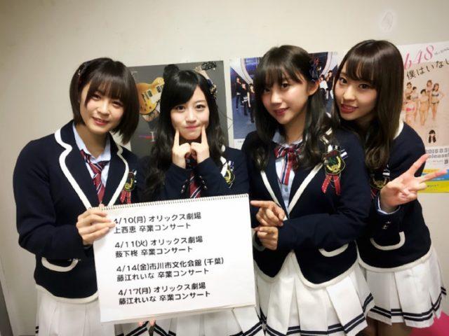 NMB48上西恵・薮下柊・藤江れいな 卒業コンサート DVD&Blu-ray化!9/20発売!