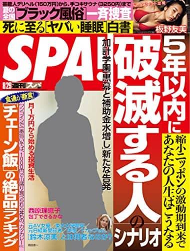 「週刊SPA! 2017年8月29日号」本日発売! * グラビア:板野友美