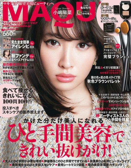 「MAQUIA 2017年10月号」明日発売! * 表紙:小嶋陽菜
