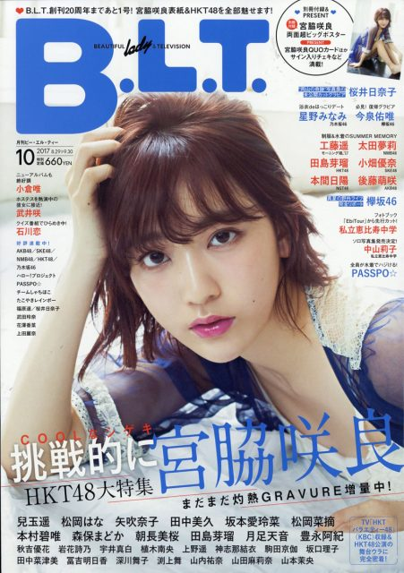 「B.L.T. 2017年10月号」明日発売! * 表紙:宮脇咲良 <HKT48大特集!>