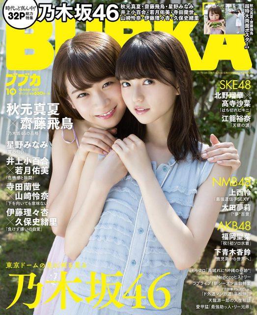 「BUBKA 2017年10月号」掲載:AKB48グループ特集 ニューヒロインたちの逆襲 [8/31発売]