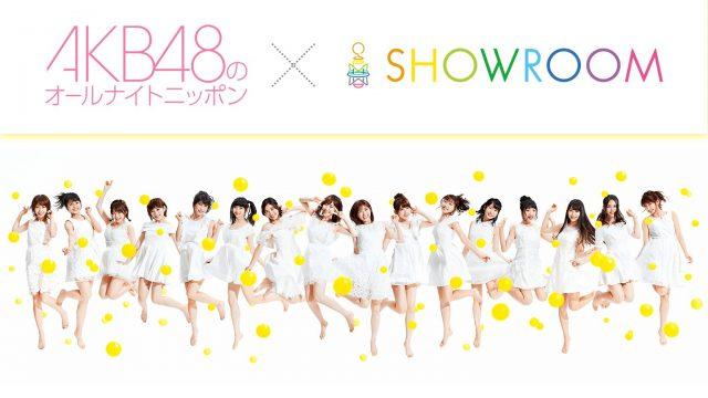 「AKB48のオールナイトニッポン」出演:横山由依・高橋朱里・岡田奈々・宮脇咲良 [6/27 25:00〜]