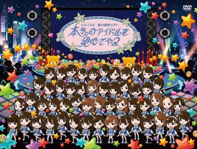 「HKT48春の関東ツアー2017 〜本気のアイドルを見せてやる〜」DVD&Blu-ray 明日発売!