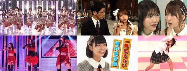 「AKB48SHOW!」#161:#好きなんだ フルTV初披露 / 妄想少女大場 / チーム8コーナー2連発 ほか [8/26 23:45~]