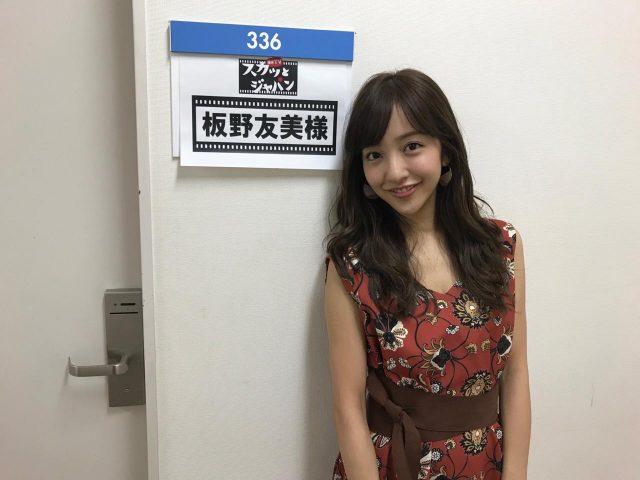 「痛快TV スカッとジャパン」出演:板野友美 * ご近所トラブルを解決SP [8/28 19:57~]