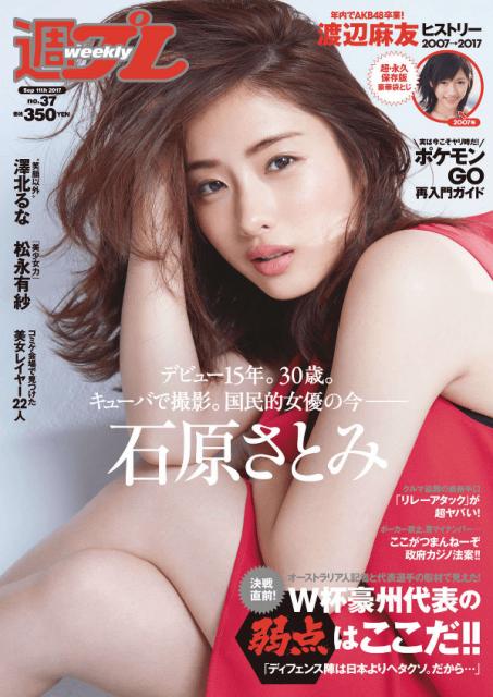 週刊プレイボーイ No.37 2017年9月11日号