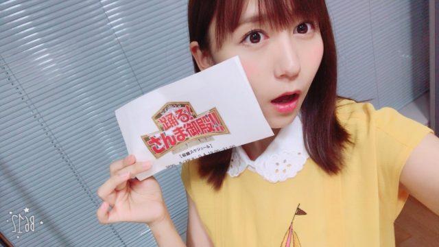 「踊る踊る!さんま御殿!!」出演:大場美奈(SKE48) * 今 アツい有名人が大集合SP [8/29 19:00~]