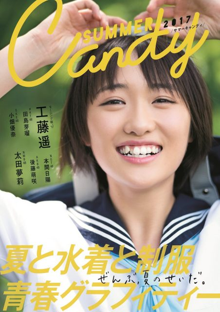 「SUMMER CANDY 2017」明日発売! * 掲載:太田夢莉、田島芽瑠、小畑優奈、本間日陽、後藤萌咲
