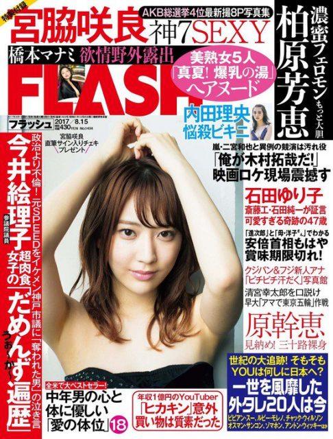 「FLASH 2017年8月15日号」本日発売! * 表紙:宮脇咲良(HKT48)