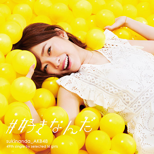 AKB48 49thシングル「#好きなんだ」ジャケット&収録内容公開!