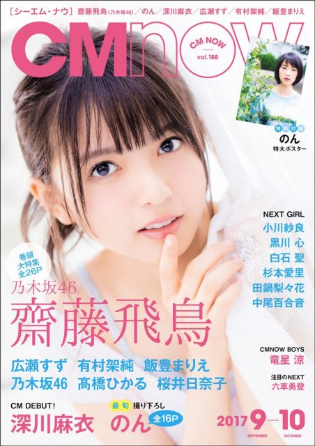 CM NOW (シーエム・ナウ) 2017年9月号