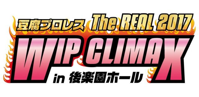 スカパー!「豆腐プロレス The REAL 2017 WIP CLIMAX in 後楽園ホール」完全生中継! [8/29 18:00~]