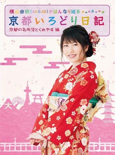 「横山由依(AKB48)がはんなり巡る 京都いろどり日記」DVD&Blu-ray化!第1巻「京都の名所 見とくれやす」編 明日発売!