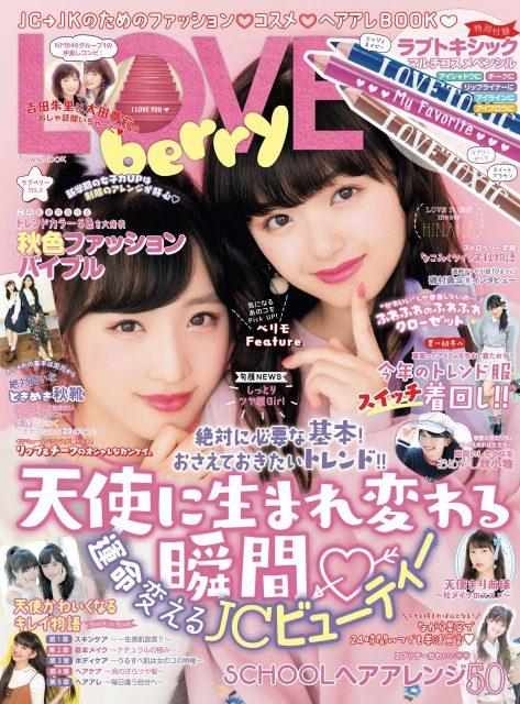 「LOVE berry vol.9」本日発売! * 表紙:小栗有以(AKB48)☓関りおん