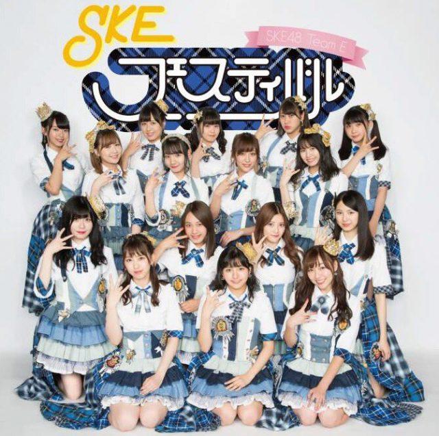 SKE48 TeamE「SKEフェスティバル」公演CD ジャケット画像&撮影メイキング映像公開!