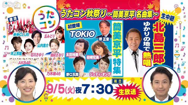 「うたコン」うたコン秋祭り~筒美京平名曲集~ * 出演:AKB48、乃木坂46 [9/5 19:30~]